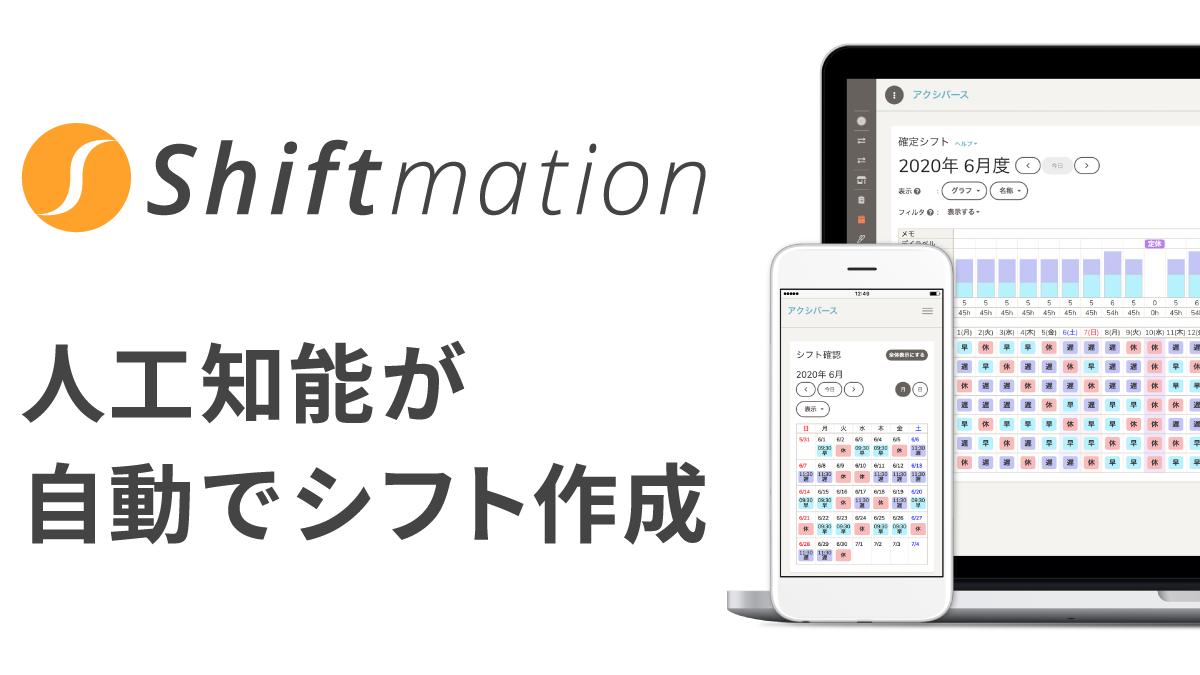 Shiftmation(シフトメーション)