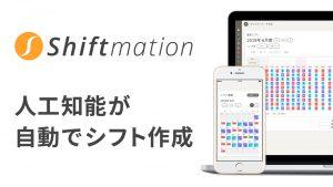 Shiftmation(シフトメーション):人工知能が自動でシフト作成