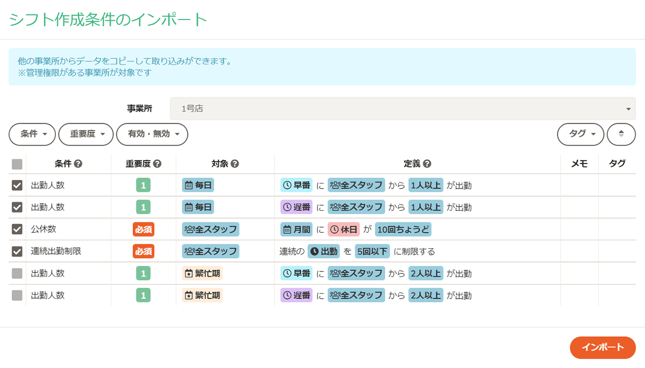 シフト作成条件のインポート画面